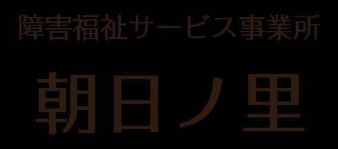 障害福祉サービス事業所 朝日ノ里